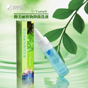纯植物仰菌洗液